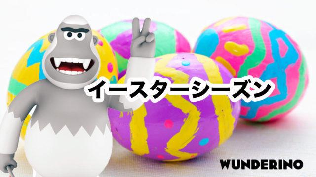 ワンダリーノイースターシーズン4月のイメージ