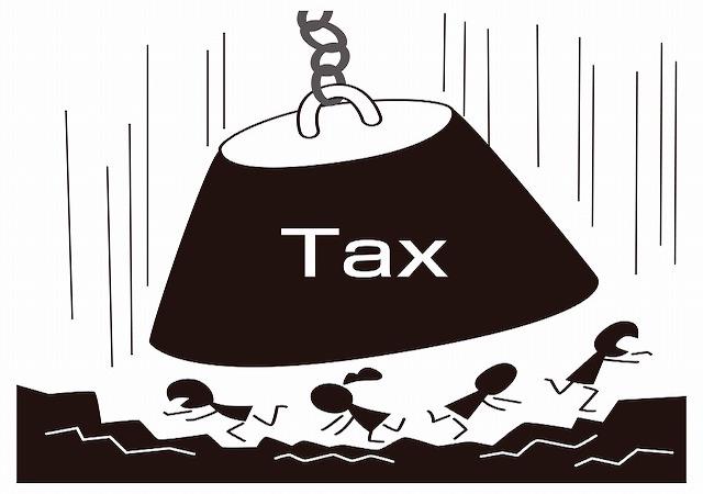 税金の重さ