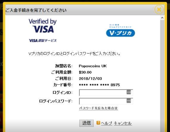 クレジットカードのセキュア認証画面