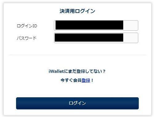 iWallet(アイウォレット)のログイン画面