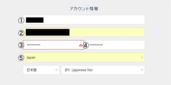 ecopayzのアカウント情報入力画面