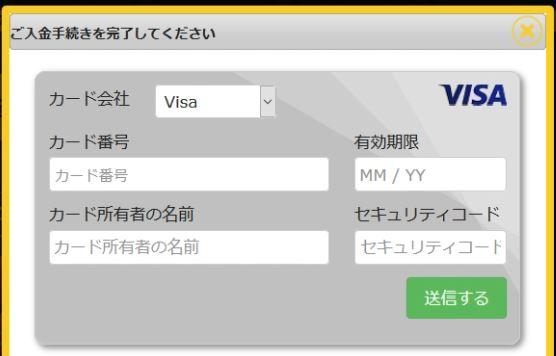 エンパイアカジノのカード情報入力画面