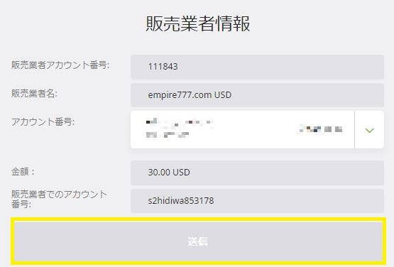 エコペイズのログイン後の画面