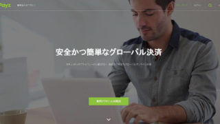 エコペイズのホームページ画面