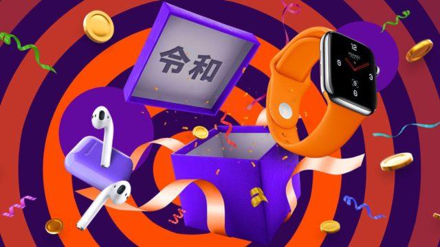ビットカジノ令和記念イベントイメージ