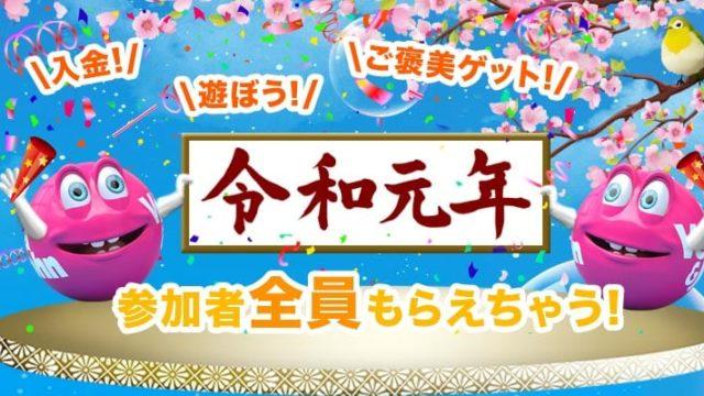 ベラジョンカジノ令和元年キャンペーン画像