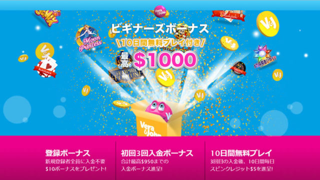 ベラジョンカジノ初回入金ボーナスマニュアルのイメージ