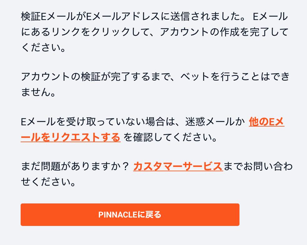 ピナクルカジノ登録完了画面
