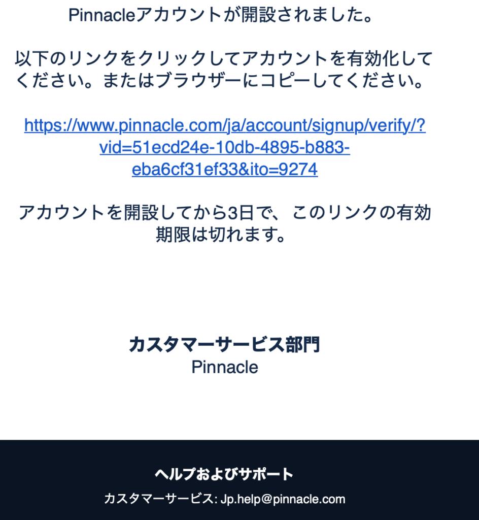 ピナクルカジノメール画面