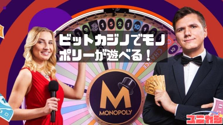 ビットカジノ とモノポリーのコラボイメージ