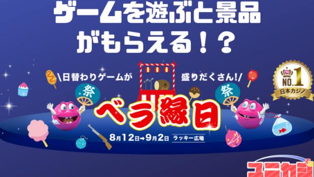 ベラジョンカジノのイベント「ベラ縁日」のイメージ