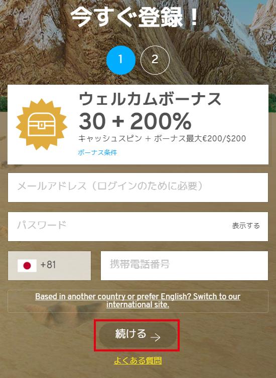 ワンダリーノ 登録画面(1)