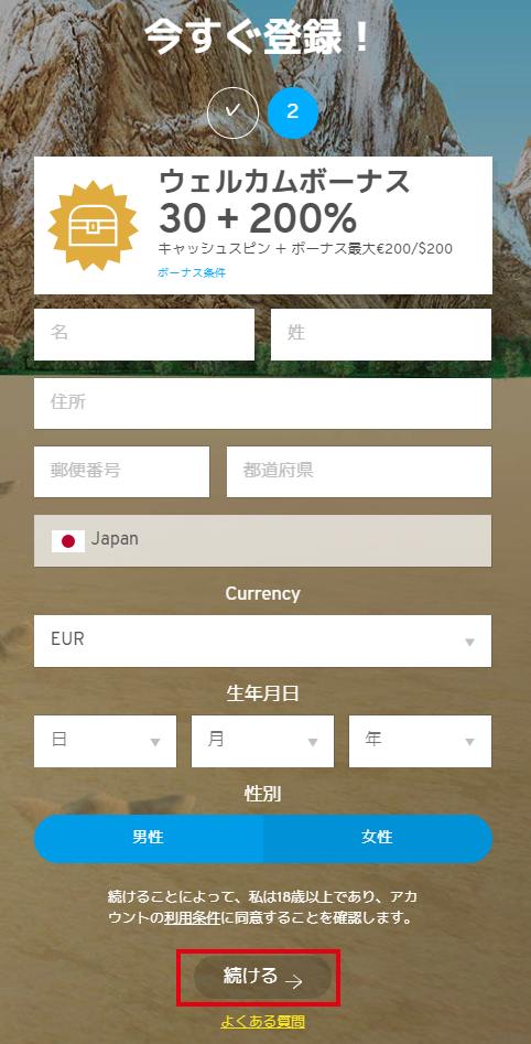ワンダリーノ 登録画面(2)