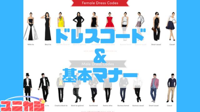 ドレスコード記事のアイキャッチ