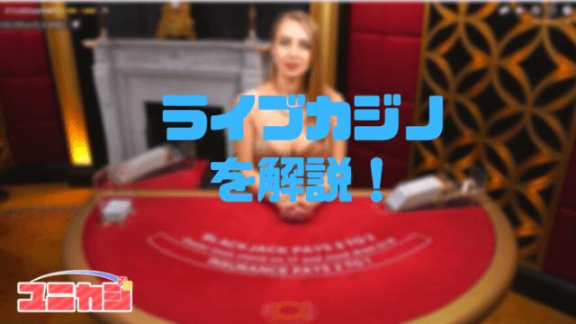 ライブカジノ記事のアイキャッチ