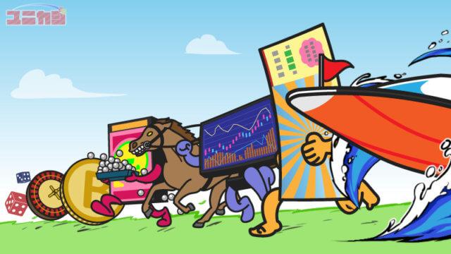 ギャンブルの種類を解説した記事のアイキャッチ