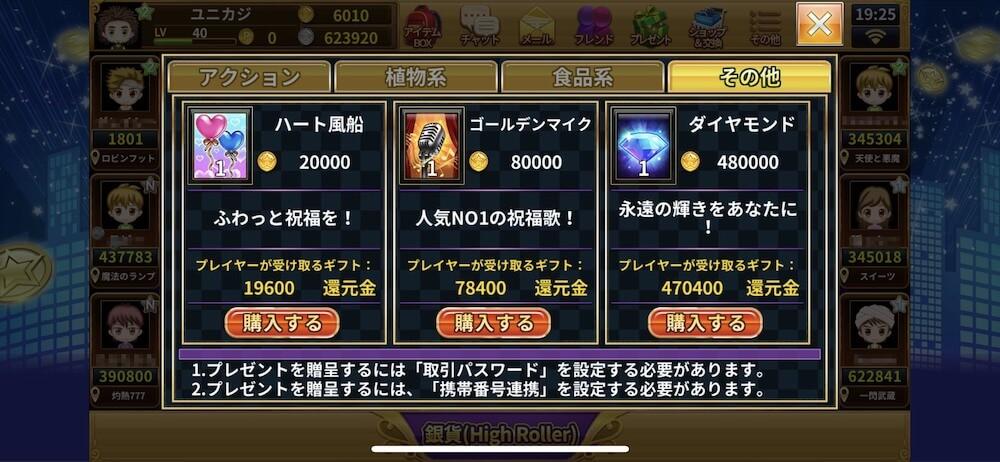 カジノ王国のギフト選択画面
