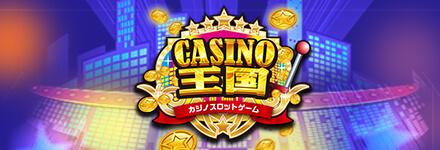 カジノ王国のイメージ