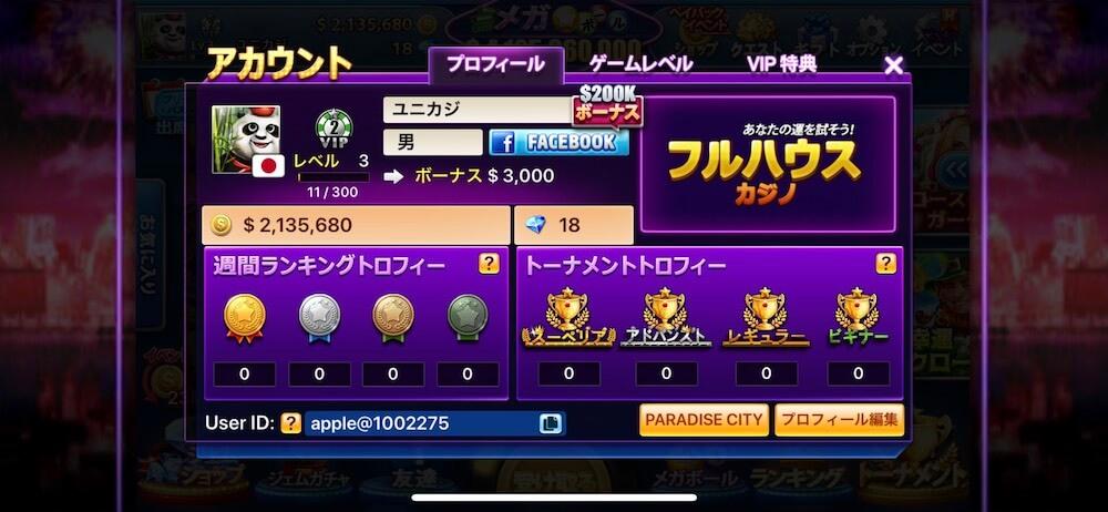 フルハウスカジノのプロフィールページ