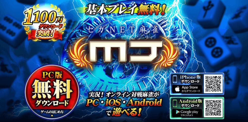 NET麻雀 MJモバイルのイメージ