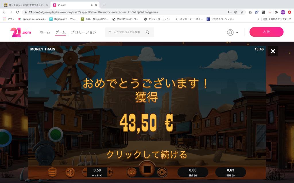 オンラインカジノmoney trainのプレイ画面2020.8.1part2