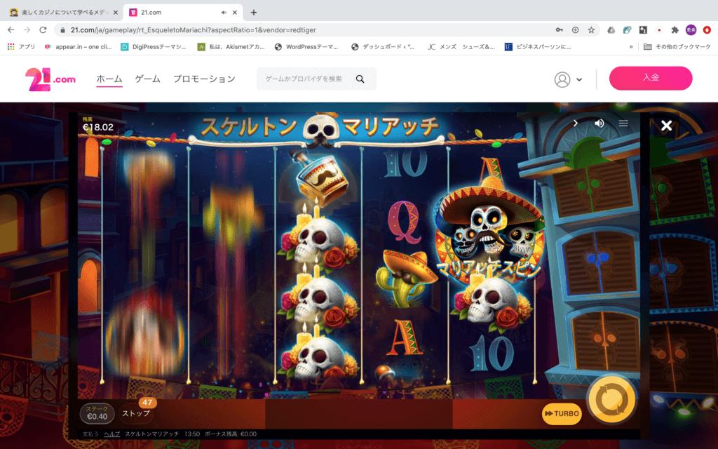 オンラインカジノマリアッッチのプレイ画面2020.8.1part1