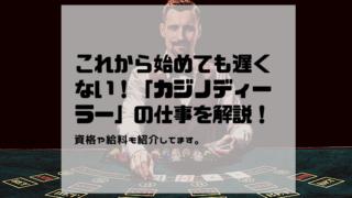 カジノディーラー紹介記事のアイキャッチ