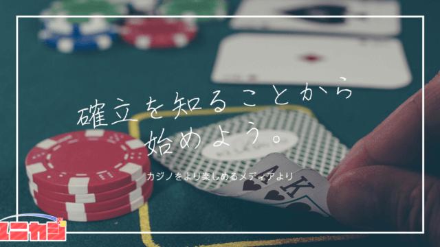 ポーカーの確立記事のアイキャッチ