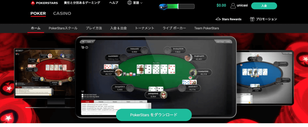 PokerStarsのホームページSS
