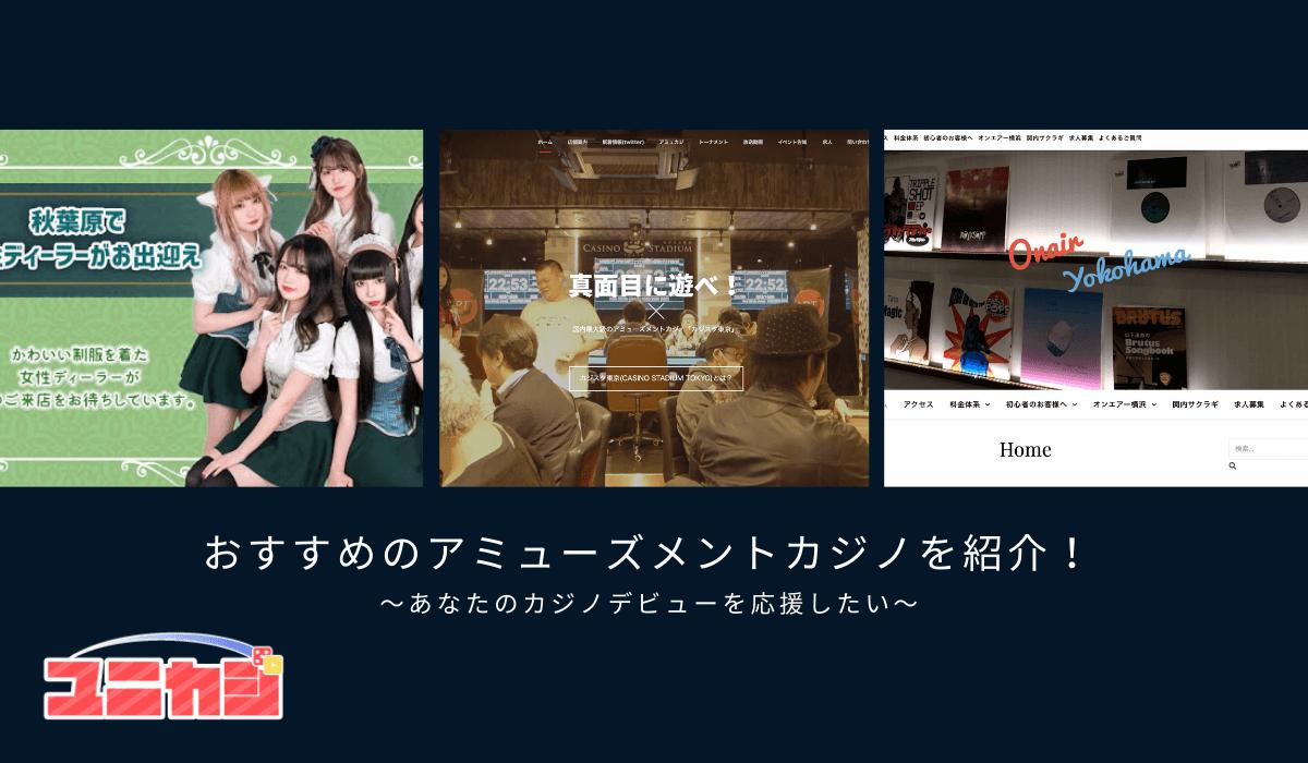 アミューズメントカジノ紹介記事のアイキャッチ2